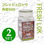 タケヤ化学 密封 保存容器フレッシュロック 角型500 (2個組)(食品 プラスチック 密閉 プラスチック保存容器 ストッカー)