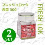 タケヤ化学 密封 保存容器フレッシュロック 角型 300 (2個組)(食品 プラスチック 密閉 プラスチック保存容器 ストッカー)