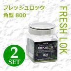 タケヤ化学 密封 保存容器フレッシュロック 角型 800 (2個組)(食品 プラスチック 密閉 プラスチック保存容器 ストッカー)