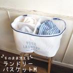 ◎ オカトー LAKUCO (ラクコ) そのまま洗えるランドリーバスケット M 012022 洗濯ネット 仕分け ランドリーネット ランドリーバッグ 洗濯物入れ