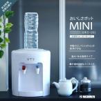 ●○ ニチネン ウォーターサーバー おいしさポットMINI HWS-201 キッチン リビング ペットボトル コンパクト シンプル Water server 家庭用 オフィス