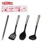 ●○ サーモス キッチンツール4点セット ブラック キッチン 料理 キッチンツール 調理 おしゃれ