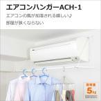 平安伸銅 エアコンハンガーACH-1 (ランドリー/洗濯/物干し/部屋干し/室内干し/HEIANSHINDO)