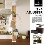 平安伸銅 LABRICO 2×4アジャスターブロンズDXB-1 (DIY/リノベーション/インテリア/リメイク/ラブリコ/つっぱり/模様替え/木材・角材)