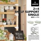 平安伸銅 LABRICO 2×4棚受シングル オフホワイトDXO-2 (DIY/リノベーション/インテリア/リメイク/ラブリコ/つっぱり/模様替え/木材・角材)