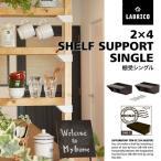 平安伸銅 LABRICO 2×4棚受シングルブロンズDXB-2 (DIY/リノベーション/インテリア/リメイク/ラブリコ/つっぱり/模様替え/木材・角材)