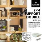 平安伸銅 LABRICO 2×4棚受ダブル オフホワイトDXO-3 (DIY/リノベーション/インテリア/リメイク/ラブリコ/つっぱり/模様替え/木材・角材)