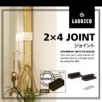 平安伸銅 LABRICO 2×4ジョイントブロンズDXB-4 (DIY/リノベーション/インテリア/リメイク/ラブリコ/つっぱり/模様替え/木材・角材)