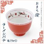 アルタ おまち堂 ラーメシバチ 龍(りゅう) AR0604214 中華 ラーメン 丼 どんぶり 器 食器 カトラリー