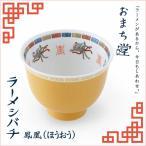 アルタ おまち堂 ラーメシバチ 鳳凰(ほうおう) AR0604215 中華 ラーメン 丼 どんぶり 器 食器 カトラリー
