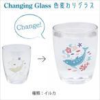 アルタ 色変わりグラス イルカ AR0604388 コップ カップ タンブラー アニマル 水族館 温度変化