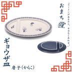 アルタ おまち堂 ギョウザ皿 唐子 ブルー AR0604437 中華 食器 カトラリー 餃子 かわいい