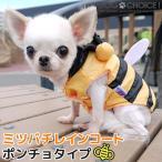 犬服 ドッグウェア ペット 小型犬〜中型犬 蜂 ミツバチ 触角フード付き ポンチョ レインコート コスプレ リード穴 カッパ 雨具 雨の日の散歩に最適 梅雨対策