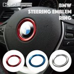 BMW 3シリーズ F30 F31 F34 他多数 ステアリング ハンドル エンブレム リング 45mm-47mm用 USDM