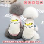犬服 ドッグウェア ペット HAPPY BANANA バナナ トレーナー ツートンカラー 小型犬から中型犬 秋冬モデル