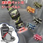 犬 ペット 迷彩 カモフラ 5色 ボーン柄 8色 犬用 シートベルト 車専用リード 安全ベルト 小型犬から中型犬 飛び出し防止