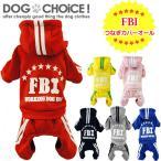 犬服 ペット FBI ロゴ つなぎ カバーオール オーバーオール 小型犬から中型犬 秋冬モデル
