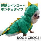 Yahoo!K&N international犬服 ペット 小型犬〜中型犬 恐竜 怪獣 フード付き ポンチョ レインコート 恐竜姿がとっても可愛い コスプレ リード穴 カッパ 雨具 雨の日の散歩に最適 梅雨対策