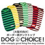 犬服 ペット 大型犬向け タンクトップ ノースリーブ ランニングシャツ 7パターン ボーダー柄 18#-28# 重ね着に最適 春夏モデル
