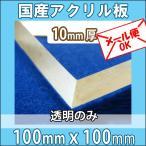 ショッピング板 アクリル板 透明 10mm厚100mm×100mm