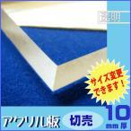 アクリル板 透明 10mm厚300mm×450mm