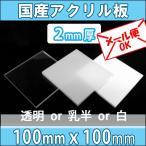 アクリル板 透明・乳半・白 2mm厚100mm×100mm
