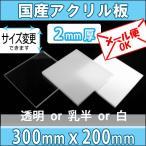 アクリル板 透明・乳半・白 2mm厚300mm×200mm