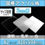ショッピング板 アクリル板 透明/乳半/白 2mm厚420mm×594mm A2サイズ