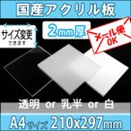 アクリル板 透明/乳半/白 2mm厚210mm×297mm A4サイズ