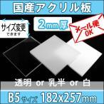アクリル板 透明/乳半/白 2mm厚 182mm×257mm B5サイズ カット売り