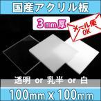アクリル板 透明/乳半/白 3mm厚 100mm×100mm カット売り