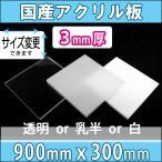 アクリル板 透明・乳半・白 3mm厚900mm×300mm