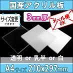アクリル板 透明/乳半/白 3mm厚 210mm×297mm A4サイズ カット売り