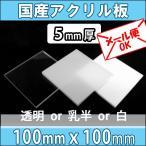 アクリル板 透明・乳半・白 5mm厚100mm×100mm