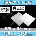 アクリル板 透明・乳半・白 5mm厚300mm×450mm