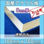 ショッピング板 アクリル板 透明 8mm厚 100mm×100mm カット売り