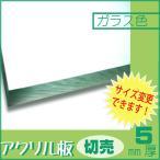 アクリル板 ガラス色 5mm厚 300mm×200mm カット売り