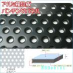カラーアルミ複合板 パンチングパネル シルバー 3mm厚1000mm×2000mm 5Φ 10P 60° 両面シルバー/芯材黒 1枚