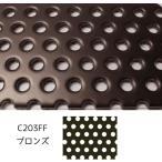 カラーアルミ複合板 パンチングパネル ブロンズ 3mm厚1000mm×2000mm 5Φ 10P 60° 両面ブロンズ/芯材黒 1枚