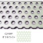 カラーアルミ複合板 パンチングパネル オフホワイト 3mm厚1000mm×2000mm 5Φ 10P 60° 両面オフホワイト(アイボリー)/芯材黒 1枚