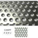 [大型便] カラーアルミ複合板 パンチングパネル Pステン 3mm厚1000mm×2000mm 5Φ 10P 60° 両面Pステン/芯材黒 1枚
