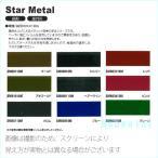 屋外用メタリックカッティングシート Star Metal / スターメタル 920mm×10M 鏡面仕上