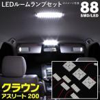 LEDルームランプ TOYOTA 200系 クラウンアスリート GRS20 88LED 8点セット 省エネ 簡単取り付け 車種専用設計 驚きの明るさに(ネコポス限定送料無料)