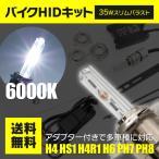 DS400 ドラッグスター400 BC-VH01J バイク用HIDキット 超薄型 35W H4 Hi/Lo 6000K Hi/Lo切り替え式 リレーハーネス付属