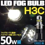 スカイライン R32 H1.5〜H6.11 LED H3c ショート 50W CREE ホワイト 白 フォグ用 2本セット