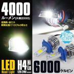 ショッピングLED LEDヘッドライト H4 Hi/Lo 2面COBチップ 6000K ホワイト12V/24V 2000ルーメン
