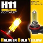 プレサージュ MC前 U31 H15.6〜H18.4 ハロゲンバルブ H11 フォグランプ用 12V/35W イエロー(3000K相当) 2本セット 純正交換 車検対応