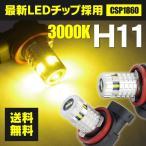 ラフェスタハイウェイスター CWEFWN、CWEAWN H23.6〜 LED H11 48W フォグ Epistarチップ イエロー 黄色 3000K 2本セット
