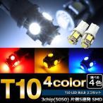 ジューク T10 LED 3chip 5SMD 30連 ポジション ナンバー カーテシ 2本セット ホワイト/ブルー/アンバー/レッド (ネコポス限定送料無料)
