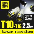 コペン T10 LED 2.5W 4連 ハイパワー アルミヒートシンク ポジション ナンバー カーテシ ホワイト 白 2本セット (ネコポス限定送料無料)